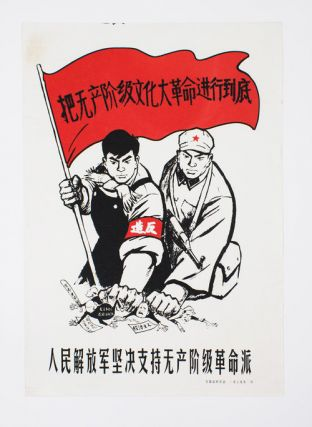 People's Liberation Army
